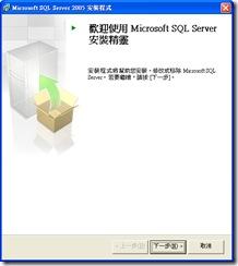 SQL2005-INSTALL-03