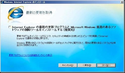 IE7_InstallWiz001