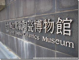 IMGP2816_陶瓷博物館到了