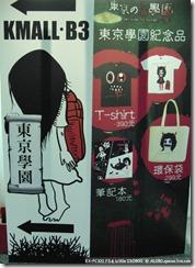 CIMG1423_鬼屋東京學園指向立牌