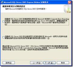SQL2005-INSTALL-09